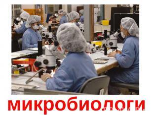 микробиологи