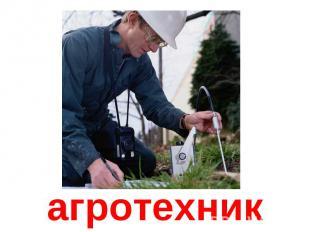 агротехник