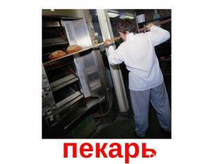 пекарь