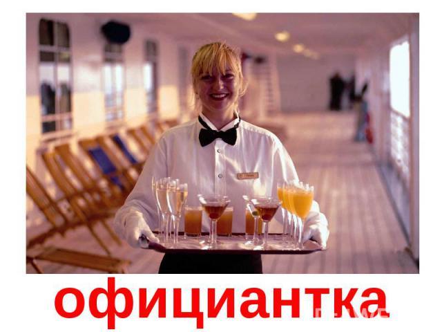 официантка