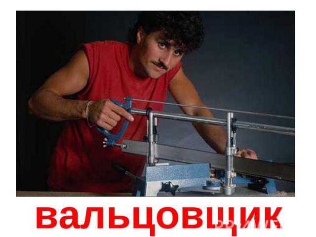 вальцовщик