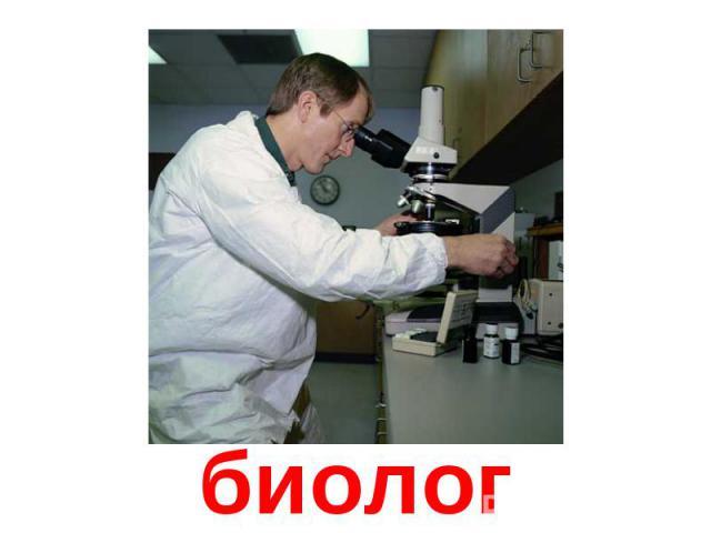 биолог
