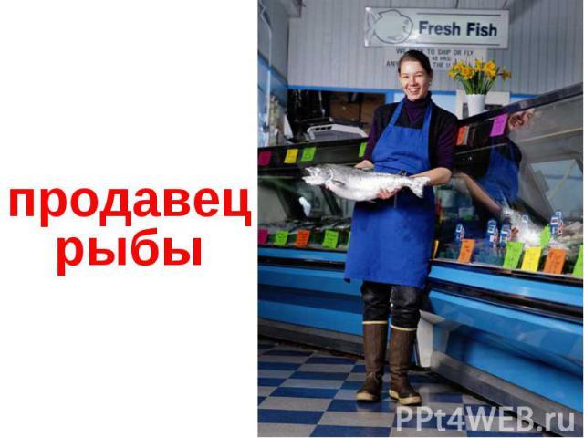 работа в красноярске продовец рыба