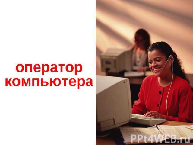 оператор компьютера