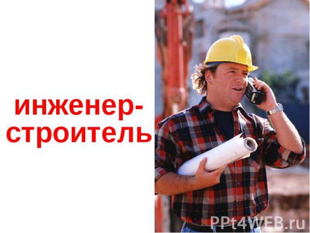 инженер- строитель
