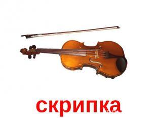 скрипка