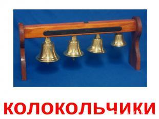 колокольчики