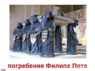 погребение Филипа Пота
