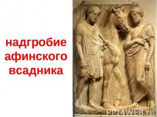 надгробие афинского всадника