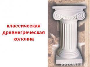 классическая древнегреческая колонна