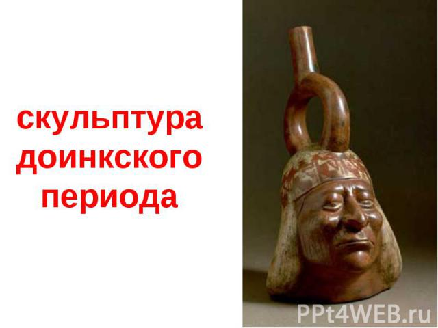 скульптура доинкского периода