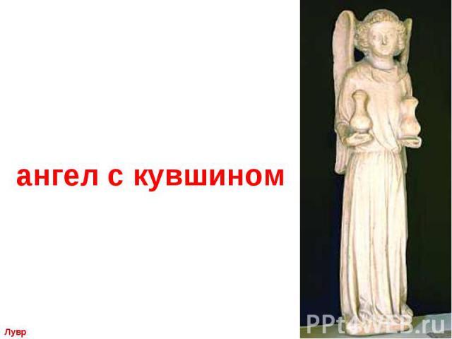 ангел с кувшином