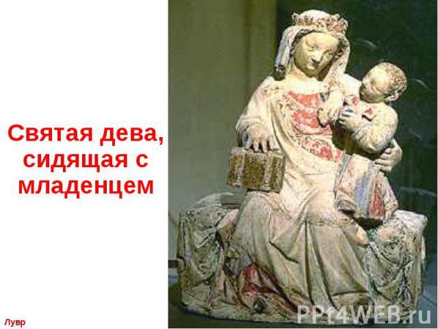 Святая дева, сидящая с младенцем
