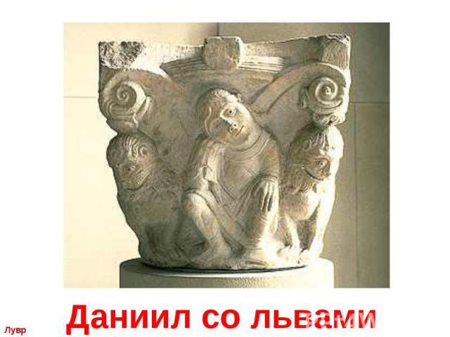 Даниил со львами