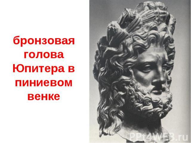 бронзовая голова Юпитера в пиниевом венке