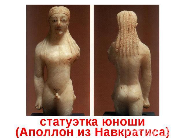 статуэтка юноши (Аполлон из Навкратиса)