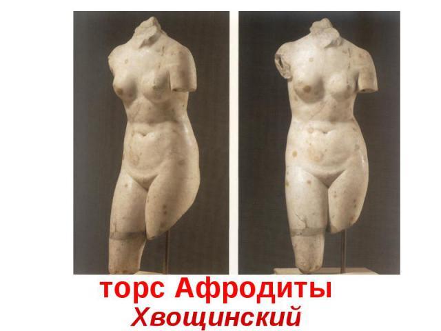 торс Афродиты Хвощинский