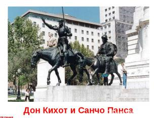 Дон Кихот и Санчо Панса