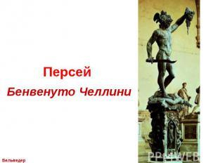 Персей Бенвенуто Челлини