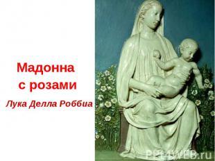 Мадонна с розами Лука Делла Роббиа