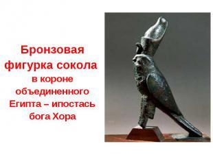 Бронзовая фигурка сокола в короне объединенного Египта – ипостась бога Хора