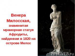 Венера Милосская, знаменитая мраморная статуя Афродиты, найденная в 1820 на остр