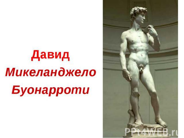 Давид Микеланджело Буонарроти
