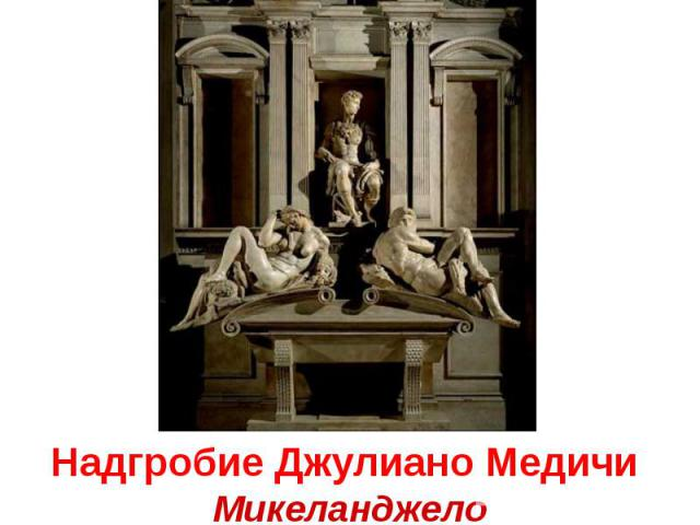 Надгробие Джулиано Медичи Микеланджело