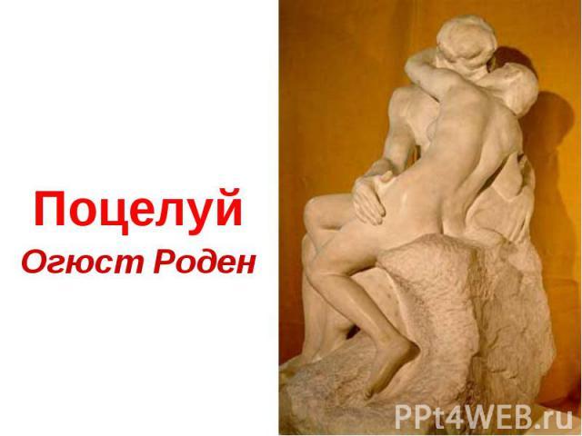 Поцелуй Огюст Роден
