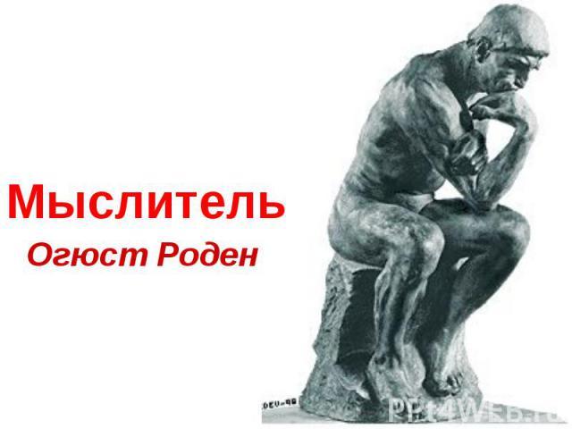 Мыслитель Огюст Роден