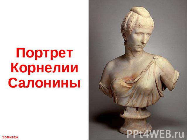 Портрет Корнелии Салонины