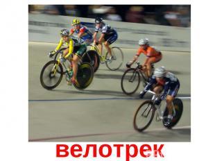 велотрек