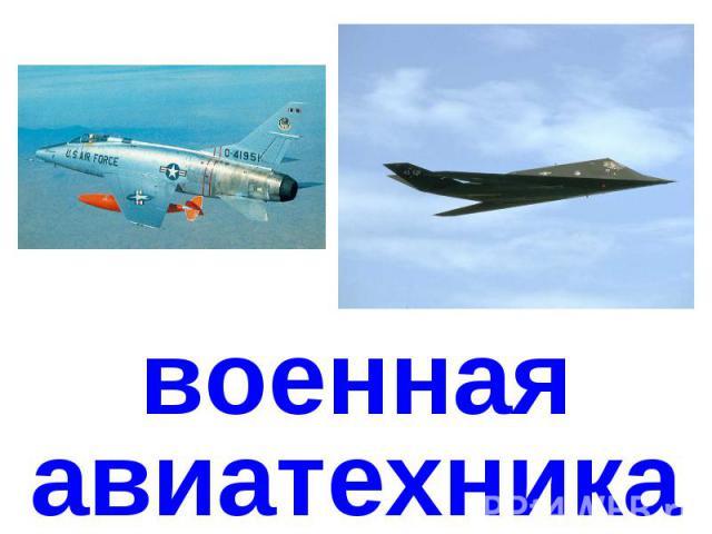 военная авиатехника