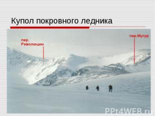 Купол покровного ледника