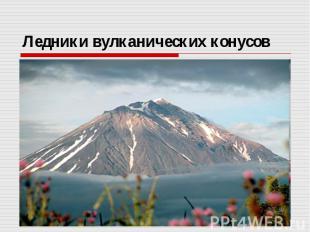 Ледники вулканических конусов