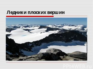 Ледники плоских вершин