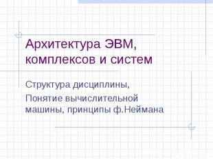 Архитектура ЭВМ, комплексов и систем Структура дисциплины, Понятие вычислительно