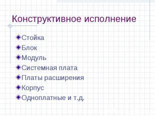 Конструктивное исполнение Стойка Блок Модуль Системная плата Платы расширения Ко