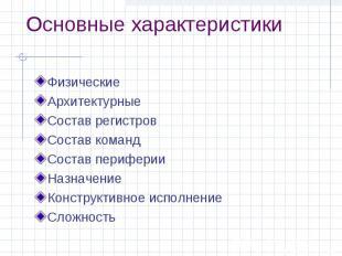 Основные характеристики Физические Архитектурные Состав регистров Состав команд