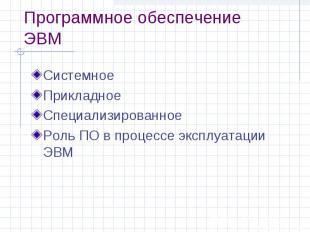 Программное обеспечение ЭВМ Системное Прикладное Специализированное Роль ПО в пр