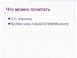 Что можно почитать Л.Н. Королев ftp://bkv.vvsu.ru/pub/OEWM/Muzeum/