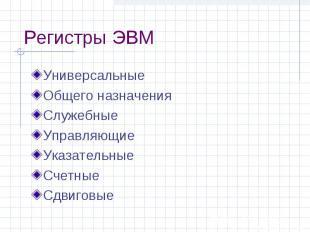 Регистры ЭВМ Универсальные Общего назначения Служебные Управляющие Указательные