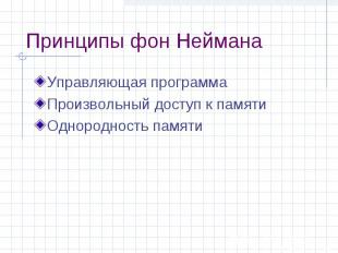 Принципы фон Неймана Управляющая программа Произвольный доступ к памяти Однородн