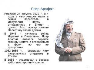 Родился 24 августа 1929 г. В 4 года у него умерла мама и семья переехала в Иерус