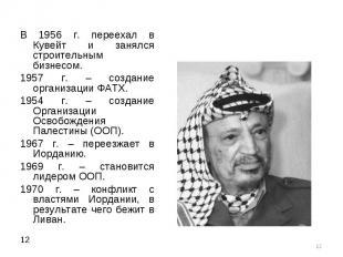 В 1956 г. переехал в Кувейт и занялся строительным бизнесом. В 1956 г. переехал