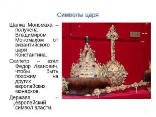 Шапка Мономаха – получена Владимиром Мономахом от византийского царя Константина