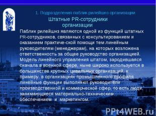 Штатные PR-сотрудники организации Штатные PR-сотрудники организации