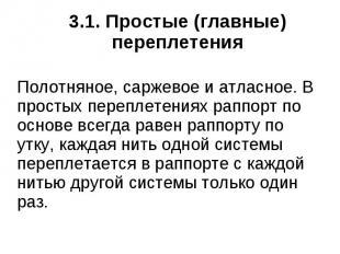 3.1. Простые (главные) переплетения Полотняное, саржевое и атласное. В простых п