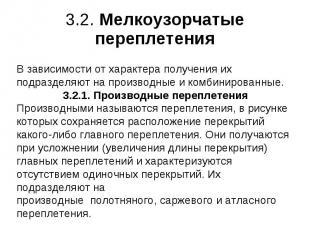 3.2. Мелкоузорчатые переплетения В зависимости от характера получения их подразд