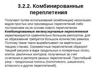 3.2.2. Комбинированные переплетения Получают путем использования (комбинации) не